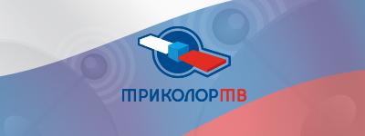 trikolor-tv-translyatsiya